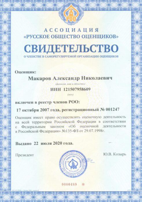 Свидетельство о членстве в СРОО